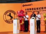 Continental otevírá v Číně testovací centrum