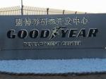 Rozšíření výroby Goodyear Pulandian